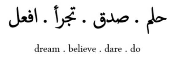 Arabische tekens die droom, geloof, geven en doen betekenen